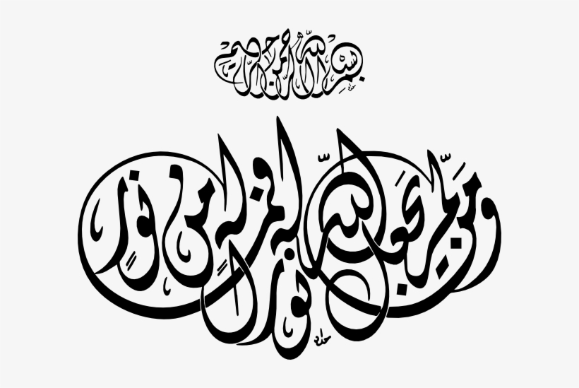 These Are Bismillah Calligraphy Which Can Be Used As Muslim
