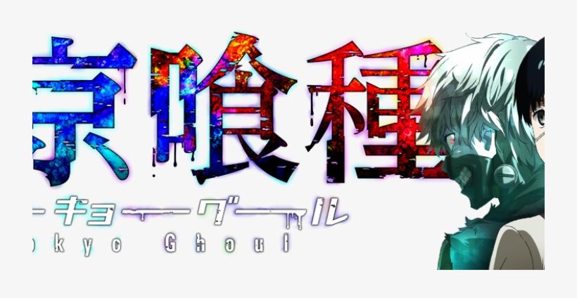 tokyo ghoul adult swim episode 3 recap tokyo ghoul logo png png image transparent png free download on seekpng tokyo ghoul adult swim episode 3 recap