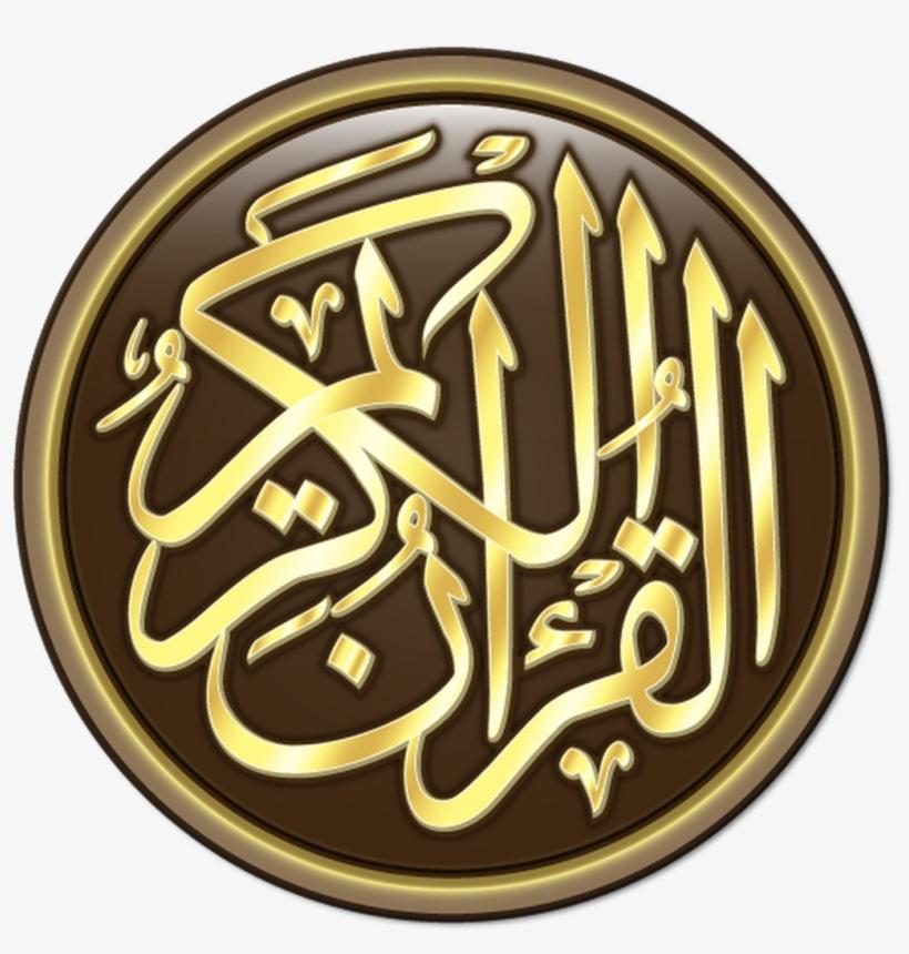 Al Quran Ul Kareem - Al Quran Al Kareem Calligraphy PNG