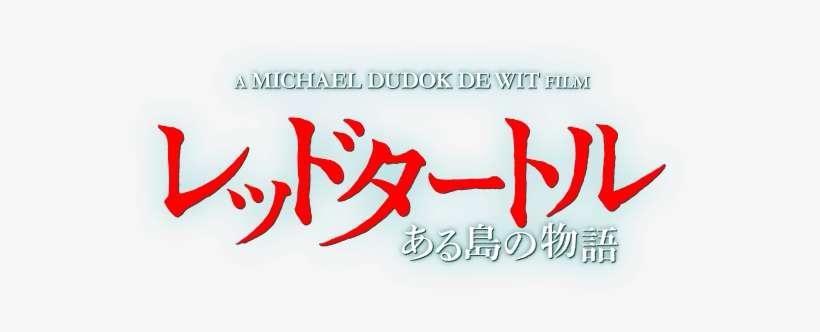 The Red Turtle Studio Ghibli Logo Studio Ghibli Latest Movie 2017 Png Image Transparent Png Free Download On Seekpng
