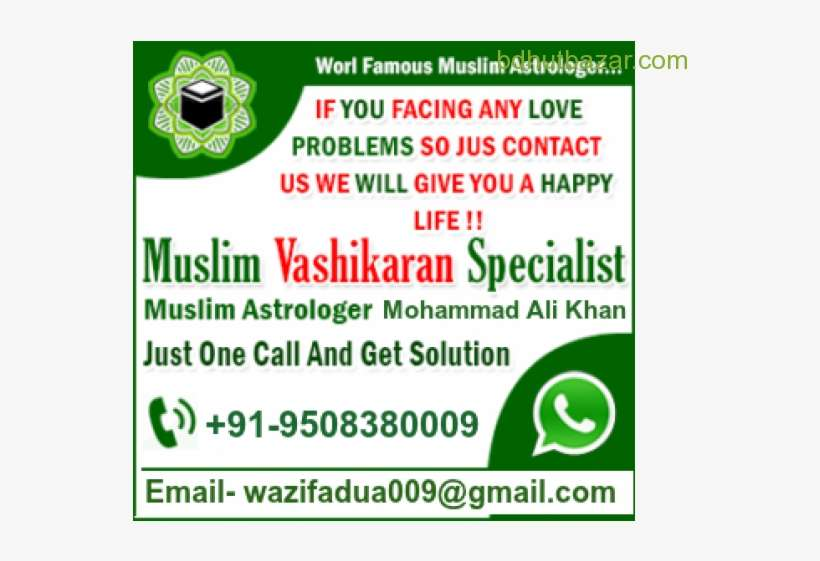 Black Magic Spell To Make Someone Love You 91-9508380009*** - Lady