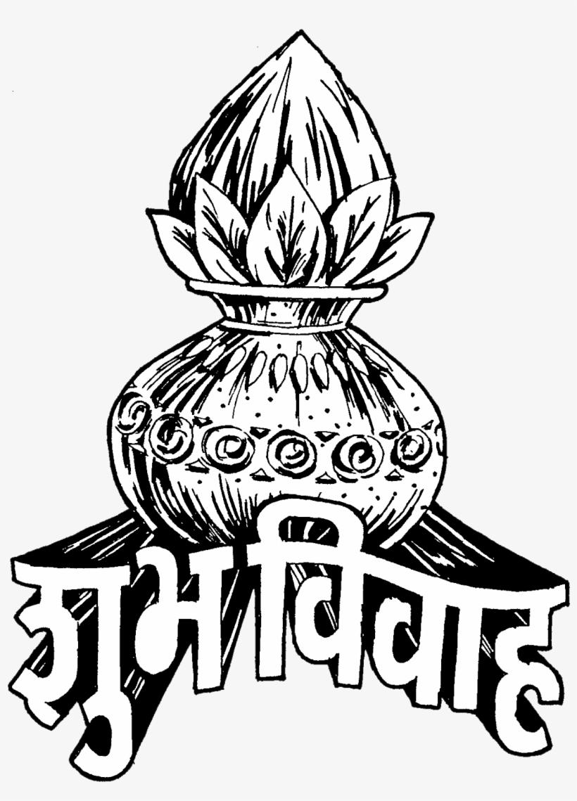 Aarti Sangrah Clipart Logos Shubh Vivah Clipart Png Wedding Card
