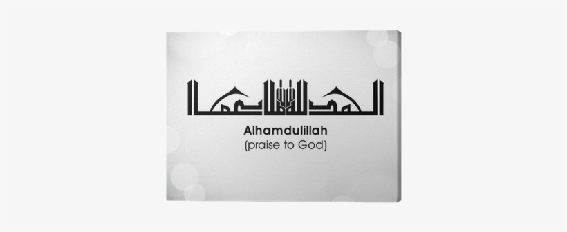 Arabic Islamic Calligraphy Of Dua Alhamdulillah ( Praise - Al