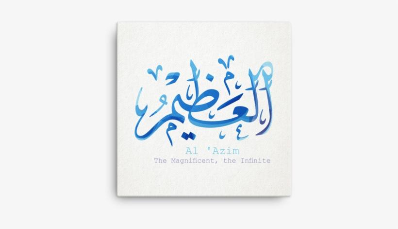 99 Names Of Allah Islamic Art Al Azim - Names Of God In