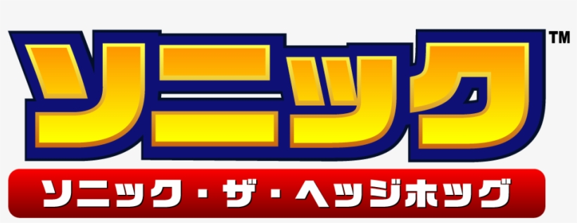 Sonic The Hedgehog Series Japan Sonic The Hedgehog Japanese Logo Png Image Transparent Png Free Download On Seekpng