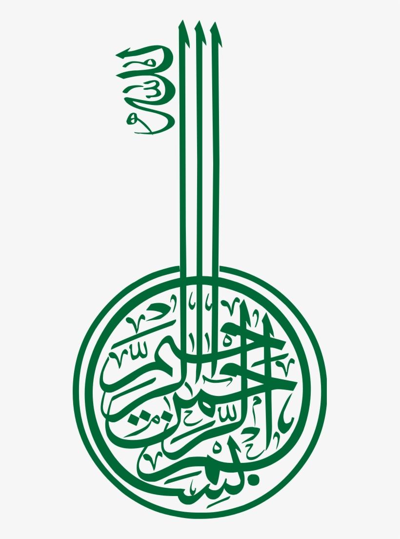Arabic Prayer Bismillah