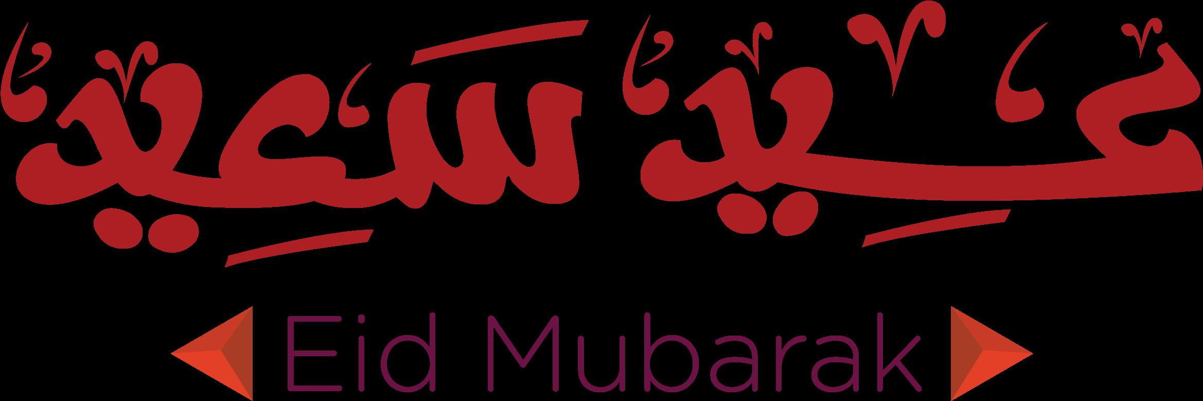 Eid Png - عيد اضحى مبارك Png | Full Size PNG Download | SeekPNG