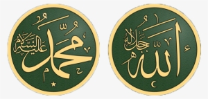Muhammad Png Png Images Png Cliparts Free Download On Seekpng